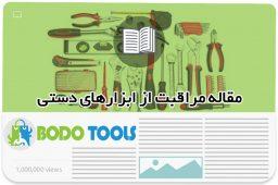 مراقبت-از-ابزار-دستی-۱