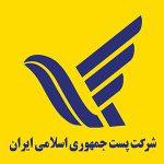 شرکت پست جمهوری اسلامی